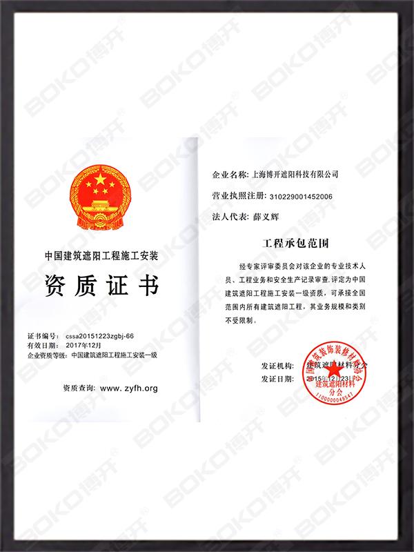 中国建筑遮阳施工一级资质