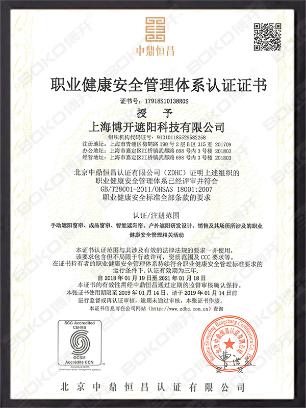 18001质量健康管理体系认证证书