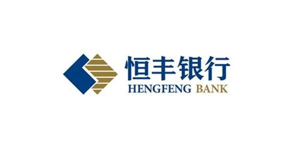 上海博开合作客户恒丰银行