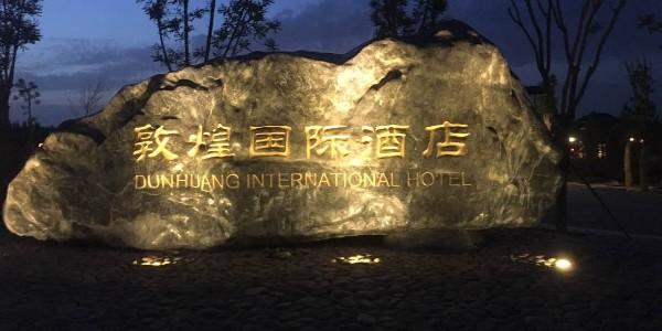 敦煌国际酒店FSS卷轴式天棚帘和FTS卷轴式天棚帘项目