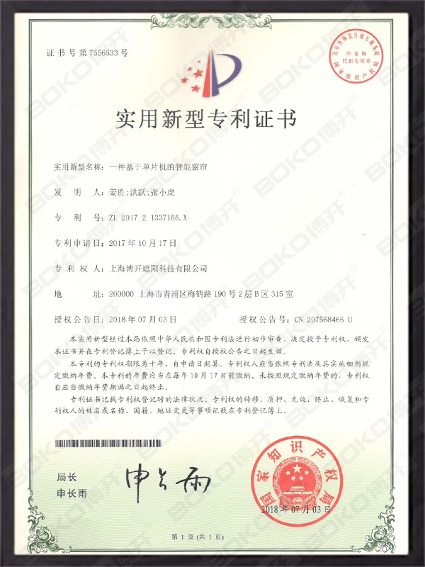 上海博开一种基于单片机的智能窗帘