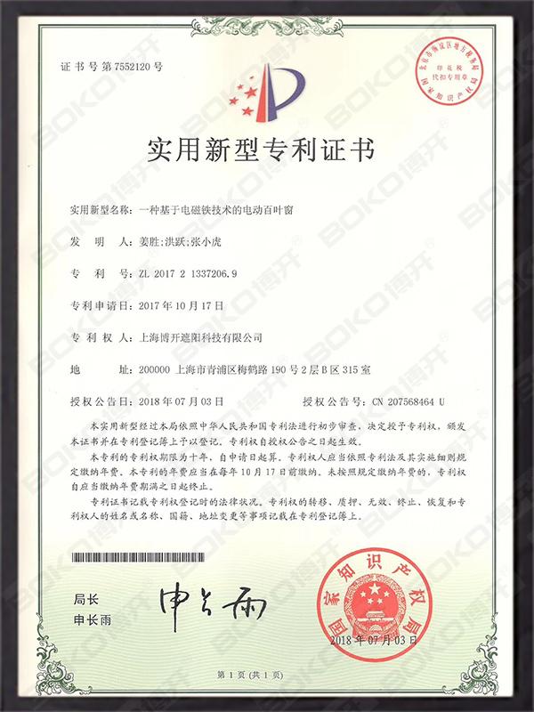 上海博开一种基于电磁铁技术的电动百叶帘