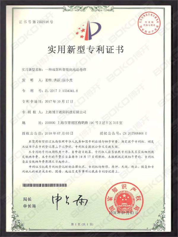 上海博开一种双面料智能化电动卷帘