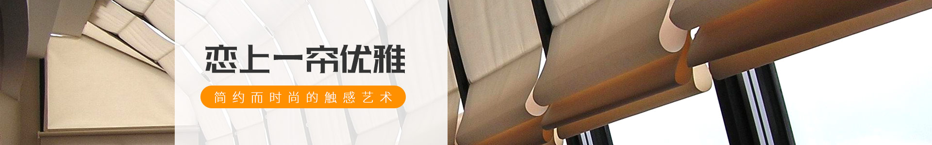 上海博开-电动遮阳帘