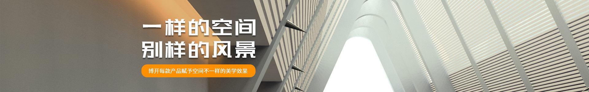 上海博开-产品中心