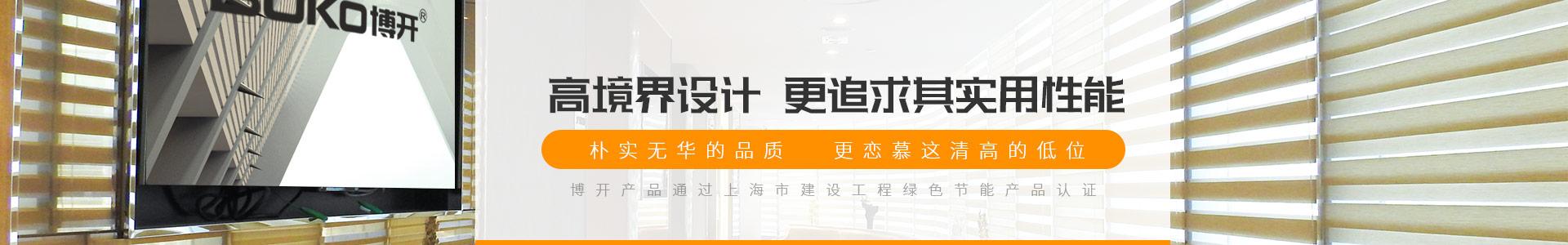 上海博开-新闻资讯
