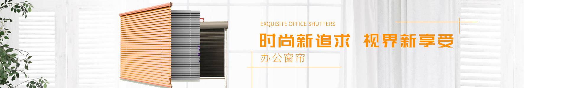 上海博开-办公窗帘