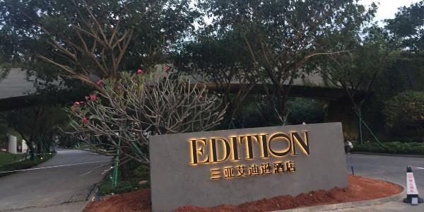 三亚海棠湾艾迪逊酒店电动和开帘项目应用